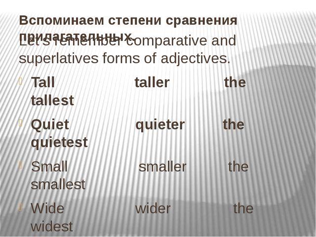 Вспоминаем степени сравнения прилагательных. Let's remember comparative and s...