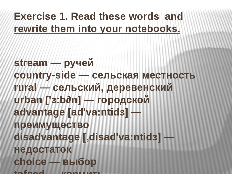 Exercise 1. Read these words and rewrite them into your notebooks. stream — р...