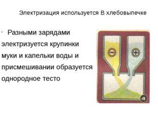 Вредное действие электризации Кожаные и прорезиненные ремни, наэлектризовавш