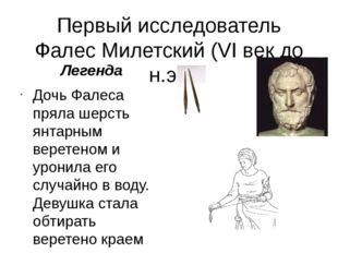 Первый исследователь Фалес Милетский (VI век до н.э.) Легенда Дочь Фалеса пря