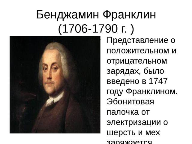 Бенджамин Франклин (1706-1790 г. ) Представление о положительном и отрицатель...