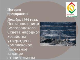 История предприятия Декабрь 1960 года. Постановлением Белгородского Совета н