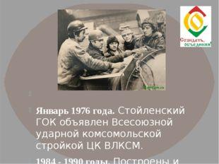 Январь 1976 года. Стойленский ГОК объявлен Всесоюзной ударной комсомольской