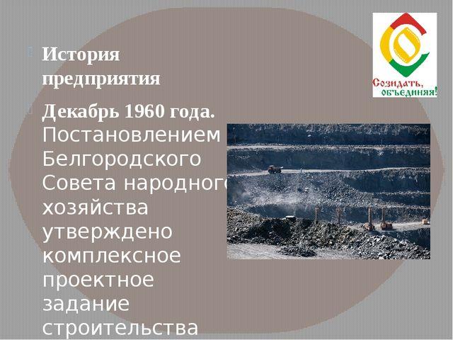 История предприятия Декабрь 1960 года. Постановлением Белгородского Совета н...