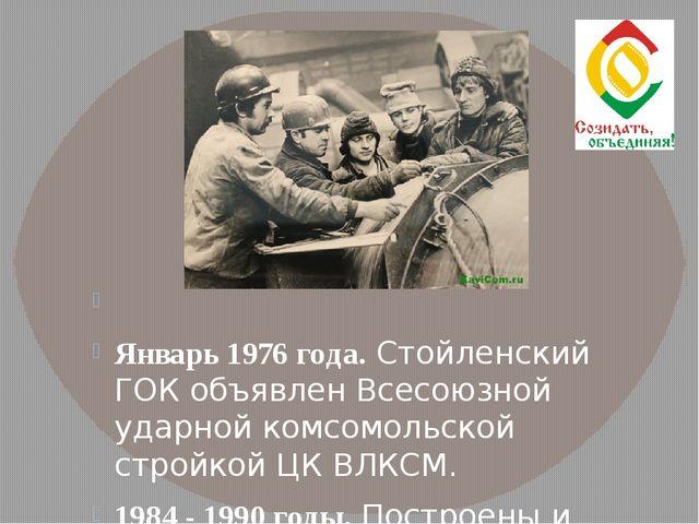 Январь 1976 года. Стойленский ГОК объявлен Всесоюзной ударной комсомольской...