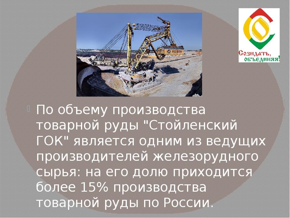 """По объему производства товарной руды """"Стойленский ГОК"""" является одним из вед..."""