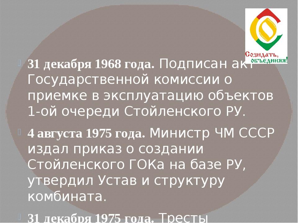 31 декабря 1968 года. Подписан акт Государственной комиссии о приемке в эксп...