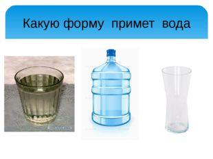 Какую форму примет вода