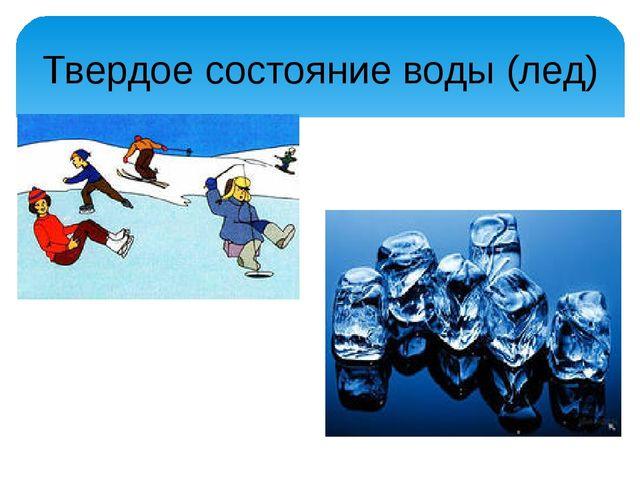 Твердое состояние воды (лед)