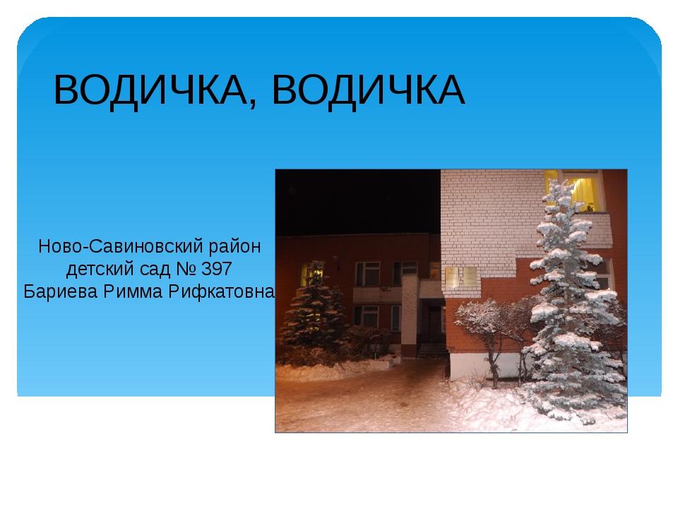 ВОДИЧКА, ВОДИЧКА Ново-Савиновский район детский сад № 397 Бариева Римма Рифка...