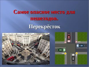 Самое опасное место для пешеходов. Перекрёсток