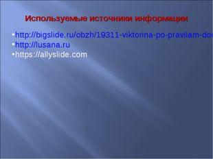 http://bigslide.ru/obzh/19311-viktorina-po-pravilam-dorozhnogo-dvizheniya-kl.