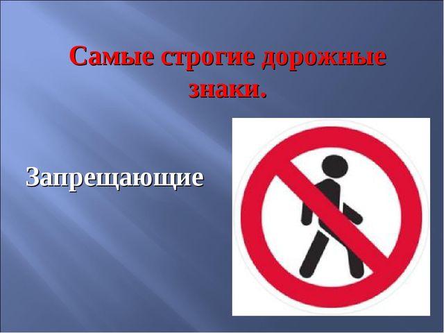 Самые строгие дорожные знаки. Запрещающие