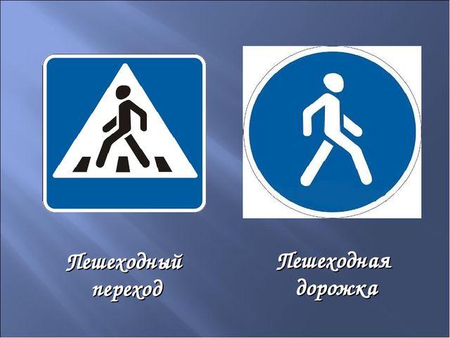 Пешеходная дорожка Пешеходный переход