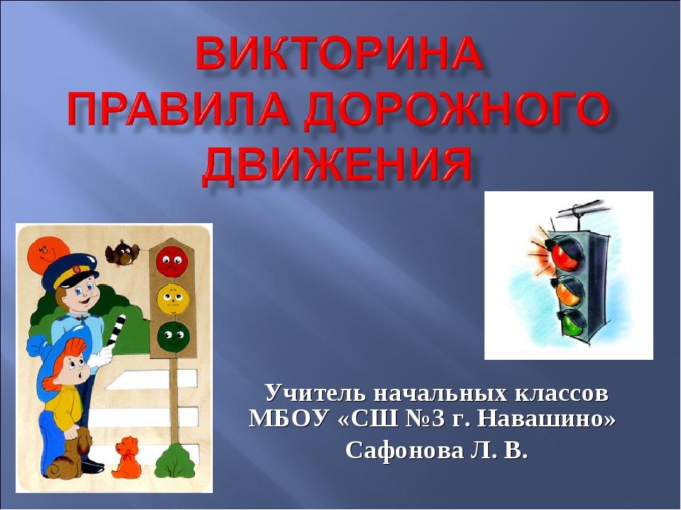 Учитель начальных классов МБОУ «СШ №3 г. Навашино» Сафонова Л. В.