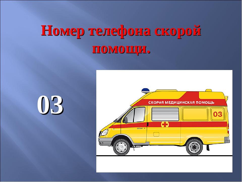 Номер телефона скорой помощи. 03