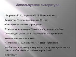 Используемая литература. 1.Воронина Г. И., Карелина И. В. Немецкий язык , Кон