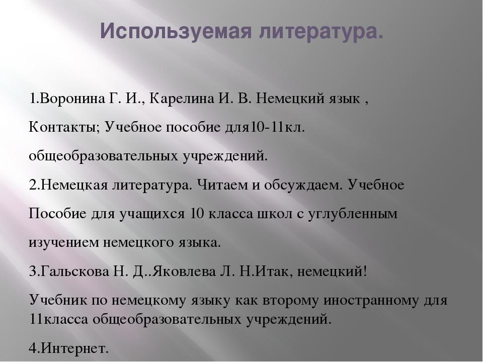 Используемая литература. 1.Воронина Г. И., Карелина И. В. Немецкий язык , Кон...