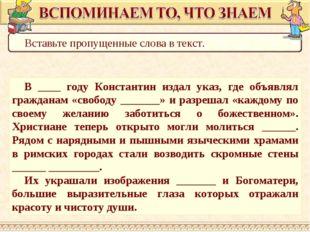 В ____ году Константин издал указ, где объявлял гражданам «свободу _______» и
