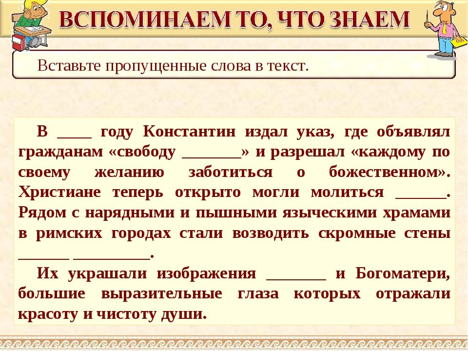 В ____ году Константин издал указ, где объявлял гражданам «свободу _______» и...