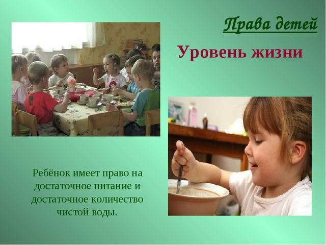 Права детей Уровень жизни Ребёнок имеет право на достаточное питание и достат...