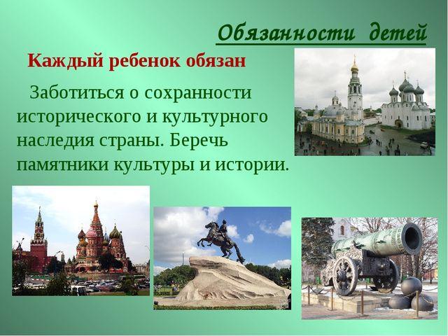 Заботиться о сохранности исторического и культурного наследия страны. Беречь...