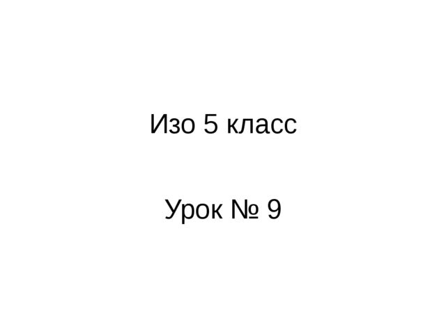 Изо 5 класс Урок № 9