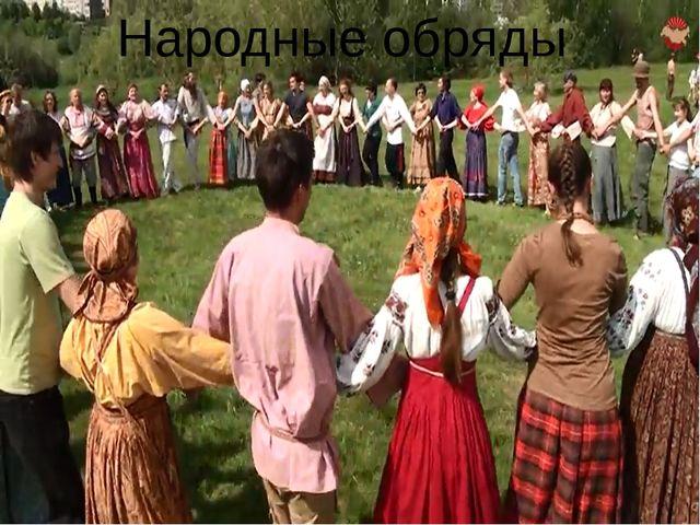 Народные обряды