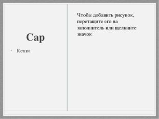 Cap Кепка
