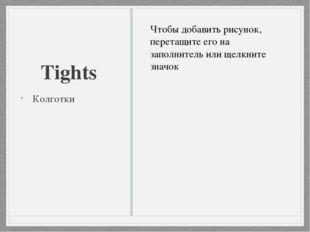 Tights Колготки