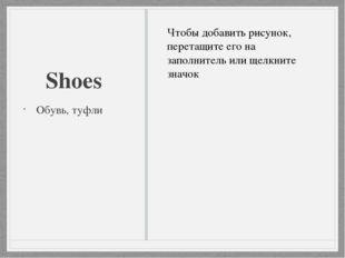 Shoes Обувь, туфли