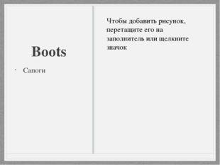 Boots Сапоги