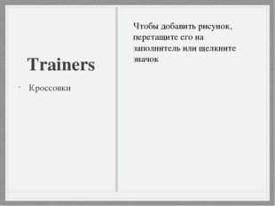 Trainers Кроссовки