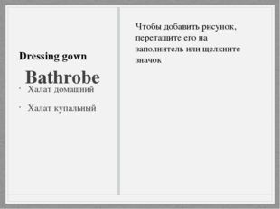 Bathrobe Халат домашний Халат купальный Dressing gown