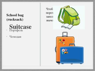 Suitcase Портфель Чемодан School bag (rucksack)