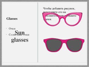 Sun glasses Очки Солнечные очки Glasses