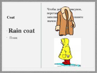 Rain coat Пальто Плащ Coat