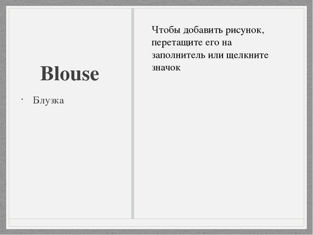 Blouse Блузка