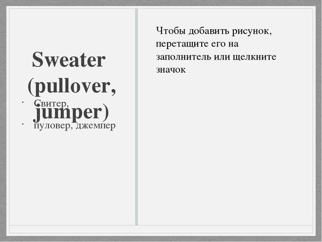 Sweater (pullover, jumper) Свитер, пуловер, джемпер