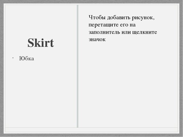 Skirt Юбка