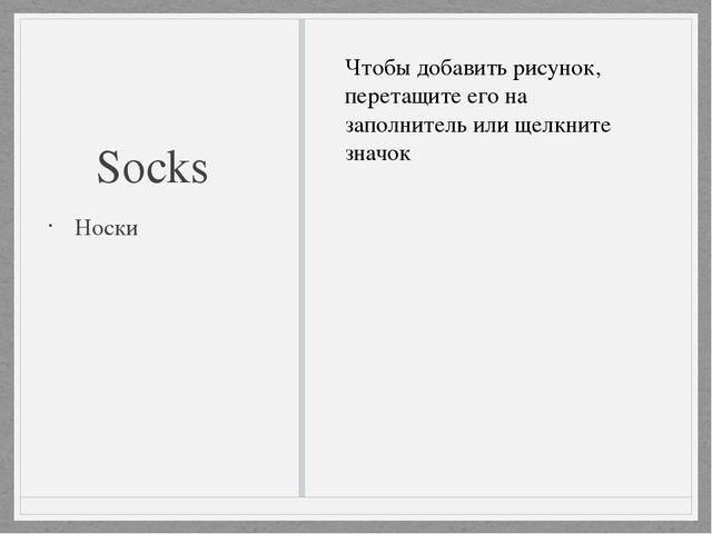 Socks Носки