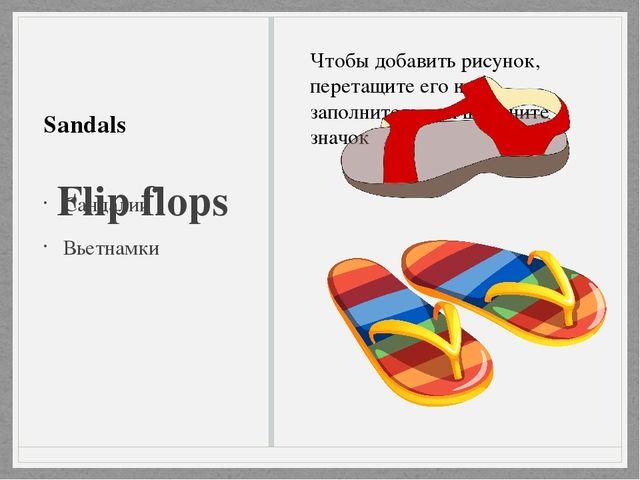 Flip flops Сандалии Вьетнамки Sandals