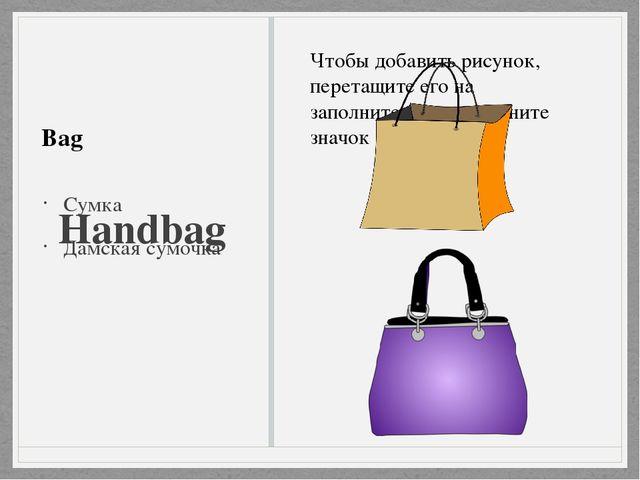 Handbag Сумка Дамская сумочка Bag