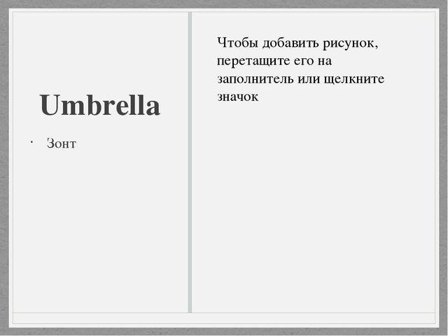 Umbrella Зонт
