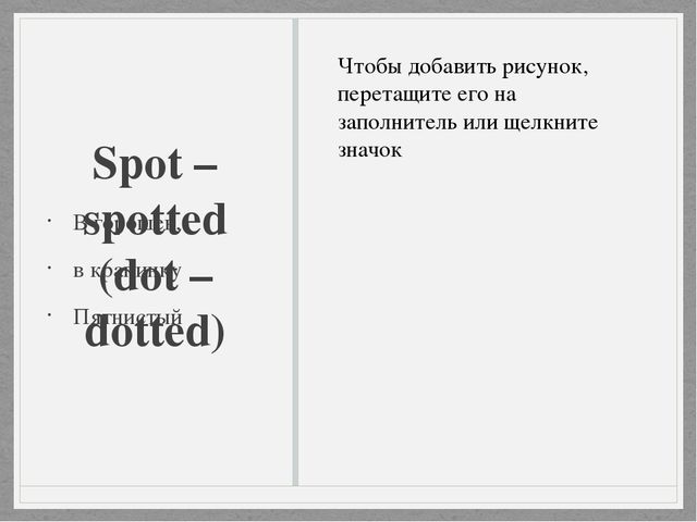 Spot – spotted (dot – dotted) В горошек, в крапинку Пятнистый