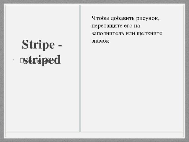 Stripe - striped Полосатый