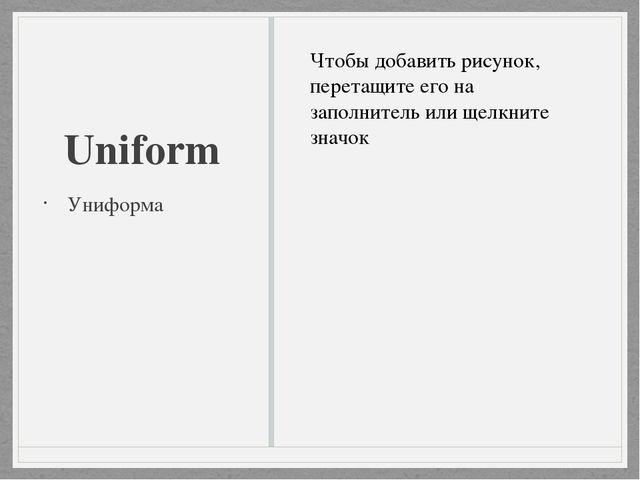 Uniform Униформа
