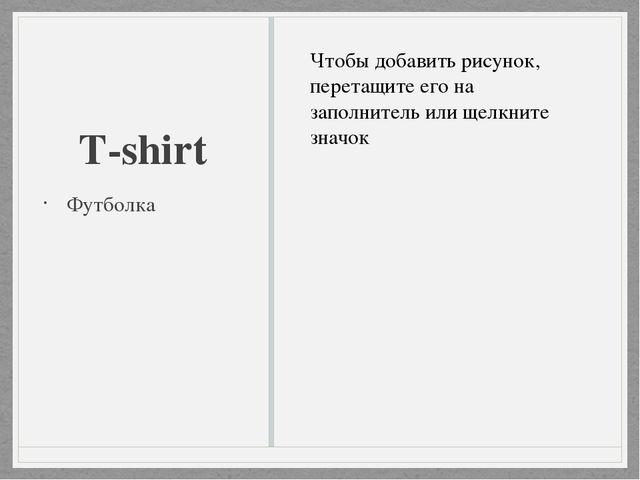 T-shirt Футболка