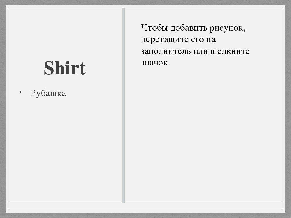 Shirt Рубашка