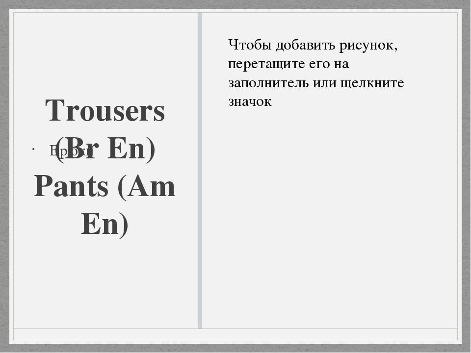 Trousers (Br En) Pants (Am En) Брюки